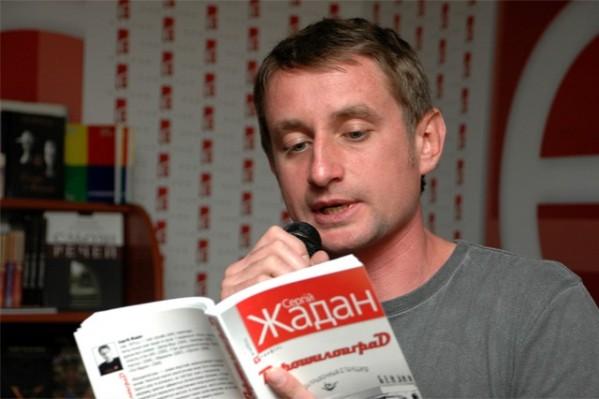 Risultati immagini per Сергій Жадан «Ворошиловград»