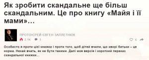 Священик з Тернополя звинуватив українських заробітчан в тому, що вони люблять гроші, а не своїх дітей